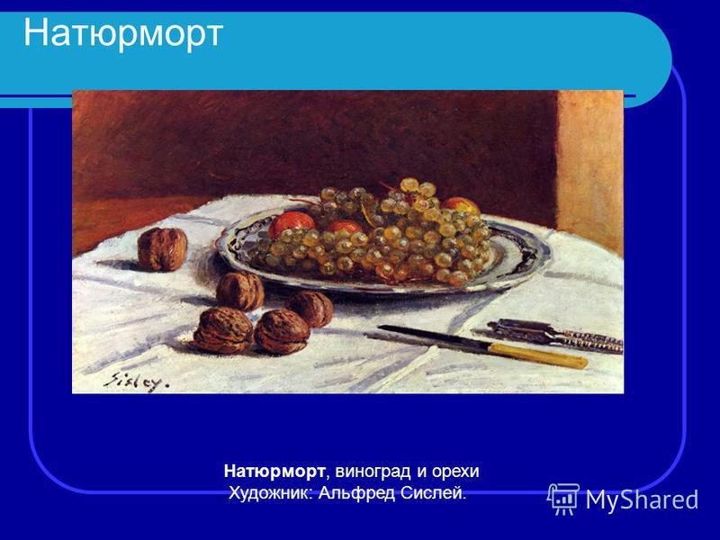 Натюрморт Натюрморт, виноград и орехи Художник: Альфред Сислей.