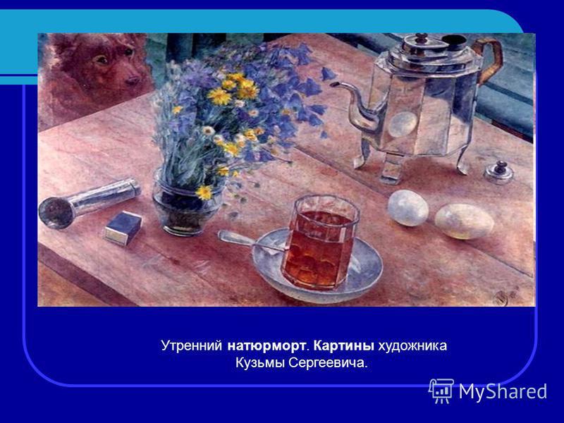 Утренний натюрморт. Картины художника Кузьмы Сергеевича.