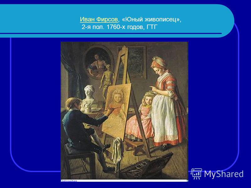 Иван Фирсов Иван Фирсов, «Юный живописец», 2-я пол. 1760-х годов, ГТГ
