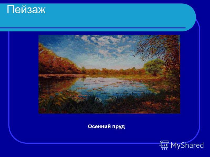 Пейзаж Осенний пруд