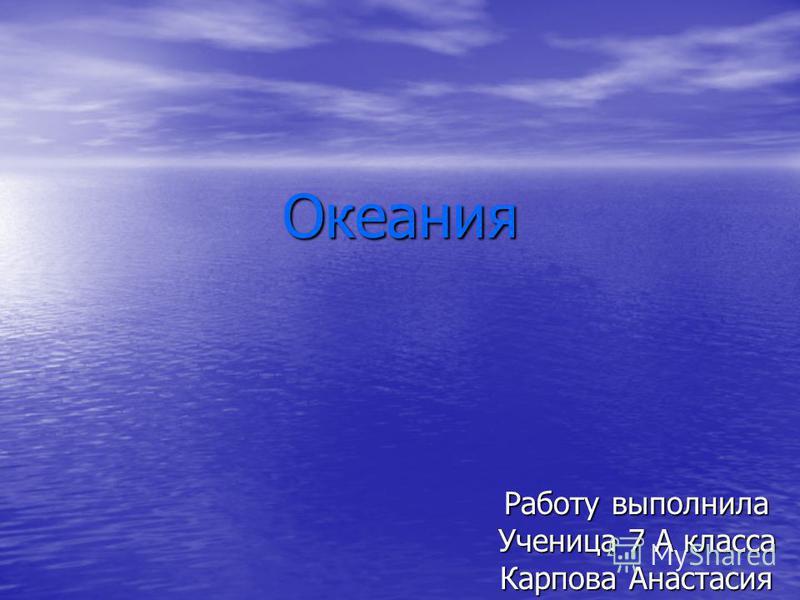 Океания Работу выполнила Ученица 7 А класса Карпова Анастасия