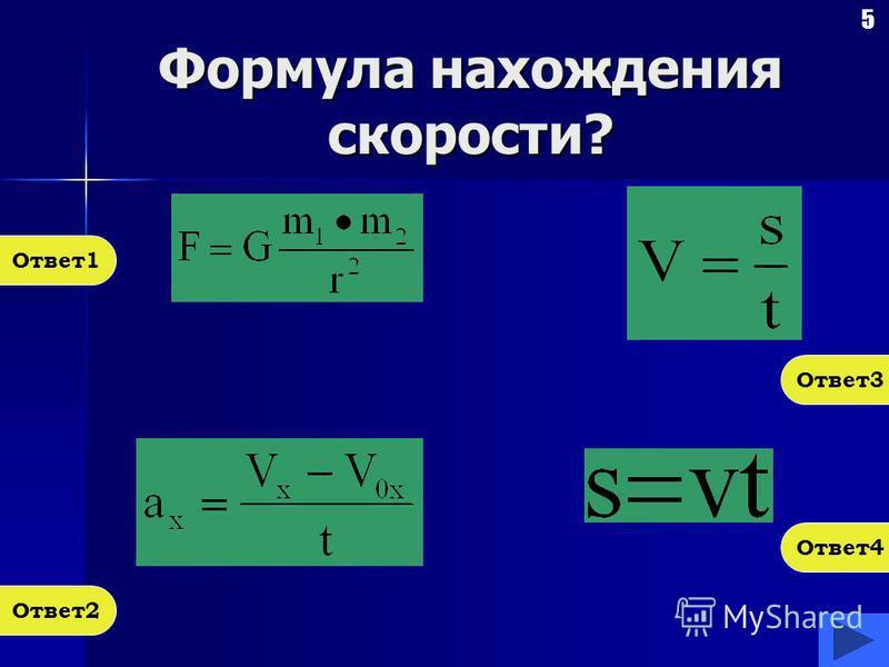 Формула воды? Ответ 1 Ответ 2 Ответ 3 Ответ 4 4 CuO H 2 SO 4 P2O5P2O5 H2OH2O