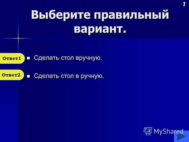 Выберите молекулу воды. Ответ 1 Ответ 2 6 H H H H CC H H CC HH О ОО Н Ответ 3 Ответ 4