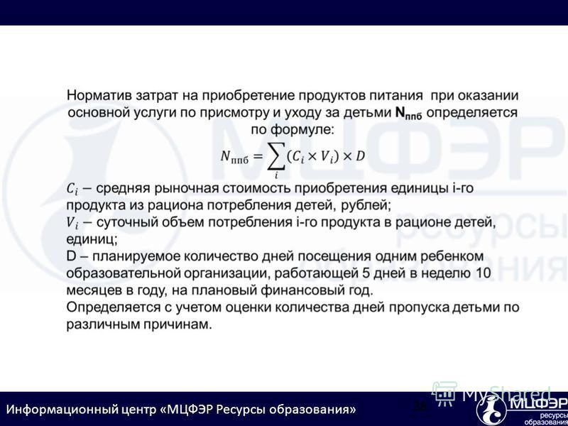 Информационный центр «МЦФЭР Ресурсы образования» 38