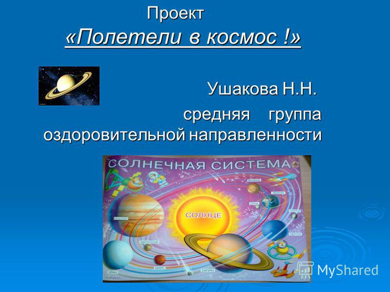 Презентация на тему космос средняя группа
