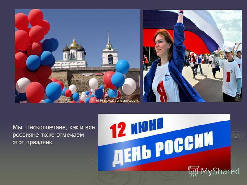Мы, Лесколовчане, как и все россияне тоже отмечаем этот праздник.