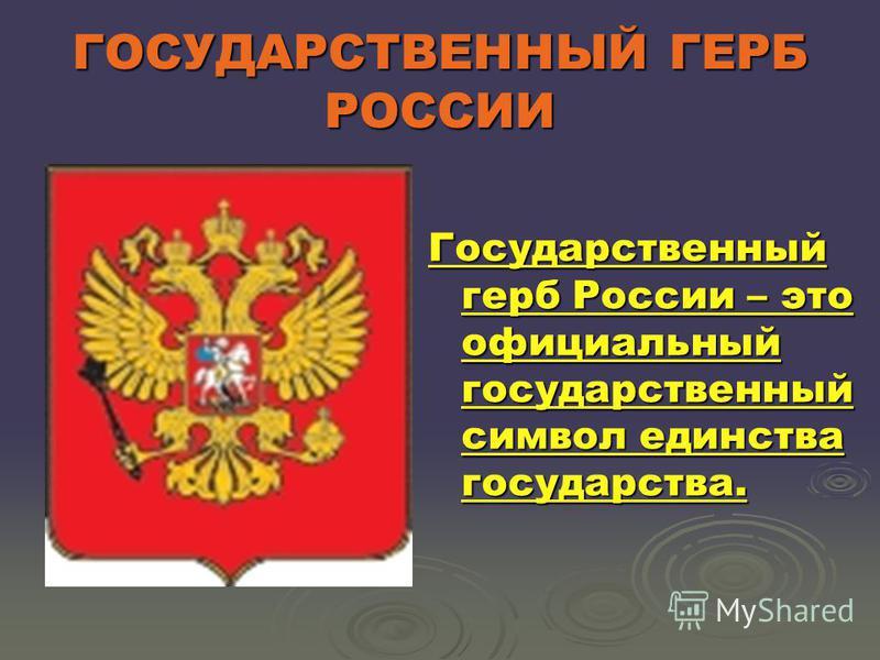 ГОСУДАРСТВЕННЫЙ ГЕРБ РОССИИ Государственный герб России – это официальный государственный символ единства государства.