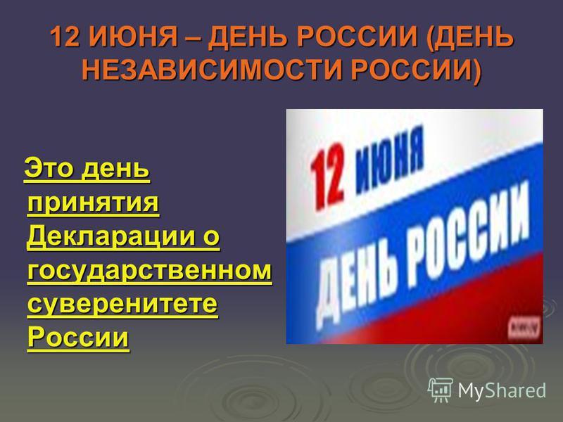 12 ИЮНЯ – ДЕНЬ РОССИИ (ДЕНЬ НЕЗАВИСИМОСТИ РОССИИ) Это день принятия Декларации о государственном суверенитете России Это день принятия Декларации о государственном суверенитете России