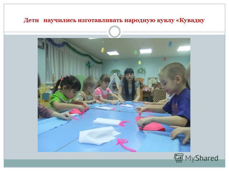 Дети научились изготавливать народную куклу «Кувадку