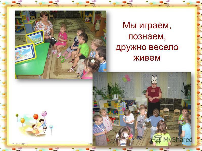 23.07.2015http://aida.ucoz.ru2 Мы играем, познаем, дружно весело живем