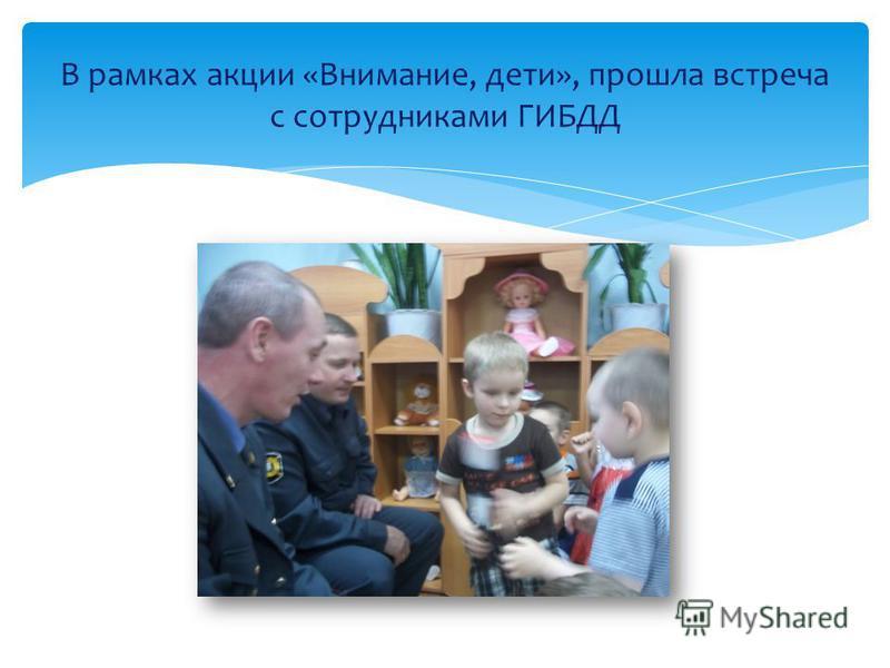 В рамках акции «Внимание, дети», прошла встреча с сотрудниками ГИБДД