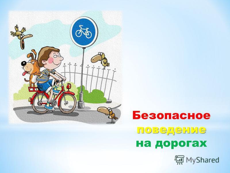 поведение Безопасное поведение на дорогах