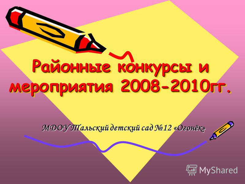 Районные конкурсы и мероприятия 2008-2010 гг. МДОУ Тальский детский сад 12 «Огонёк»
