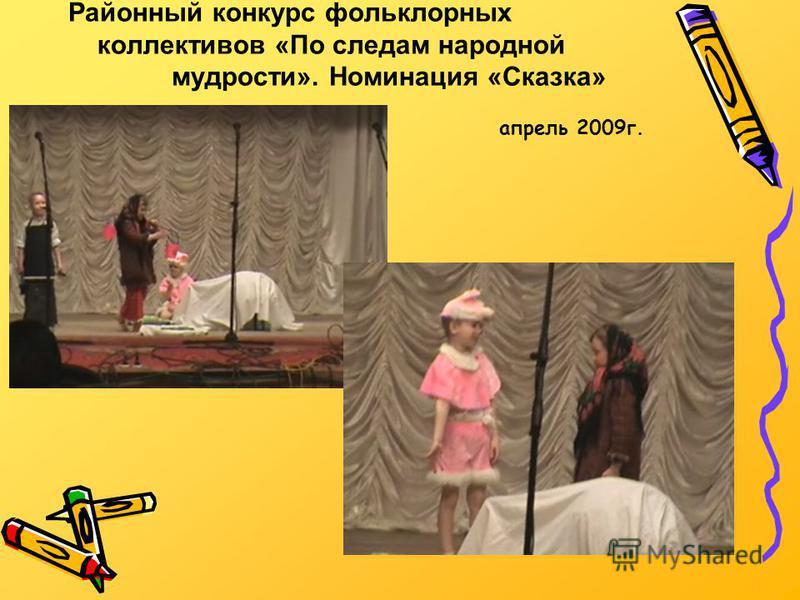 Районный конкурс фольклорных коллективов «По следам народной мудрости». Номинация «Сказка» апрель 2009 г.
