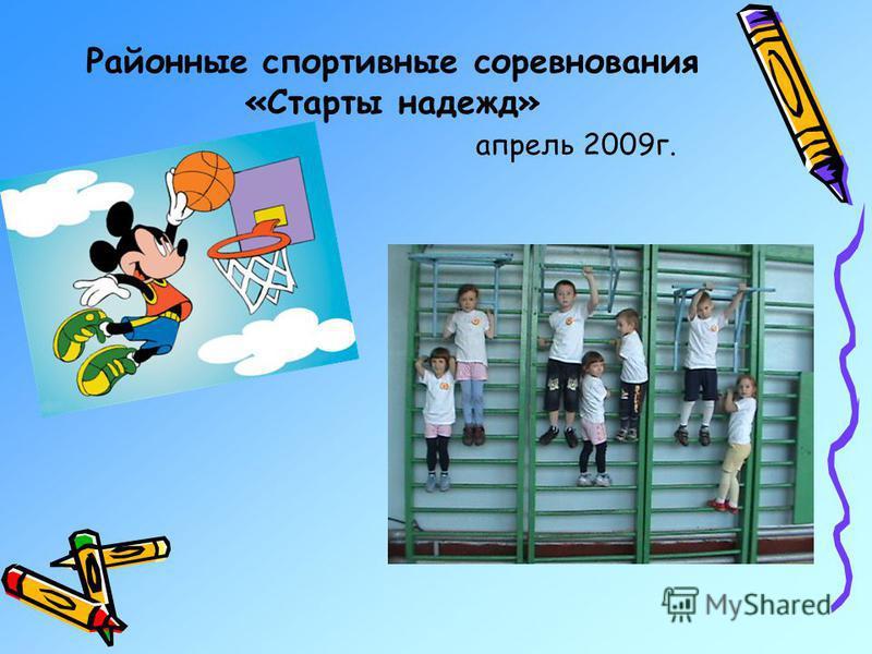 Районные спортивные соревнования «Старты надежд» апрель 2009 г.