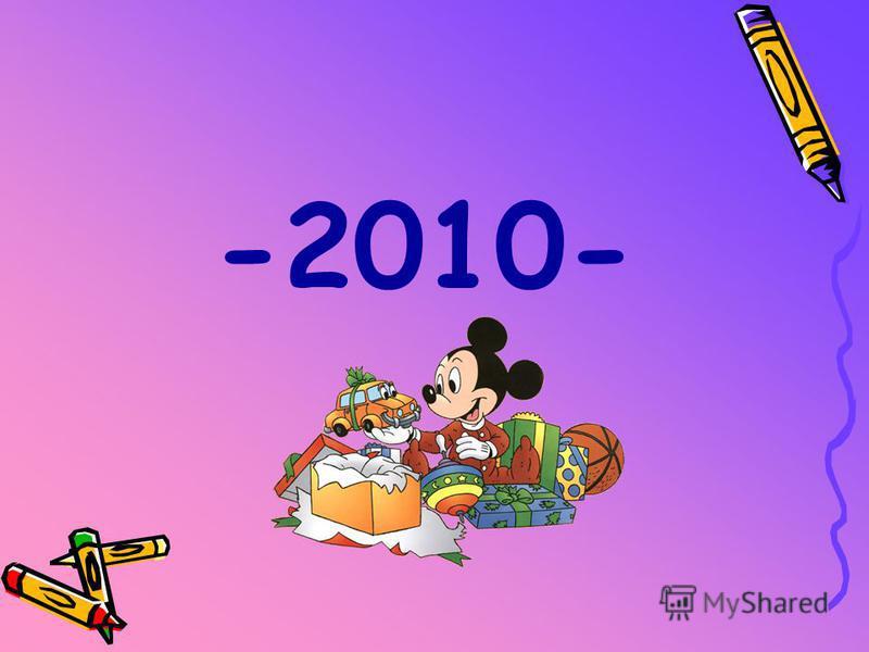 -2010-