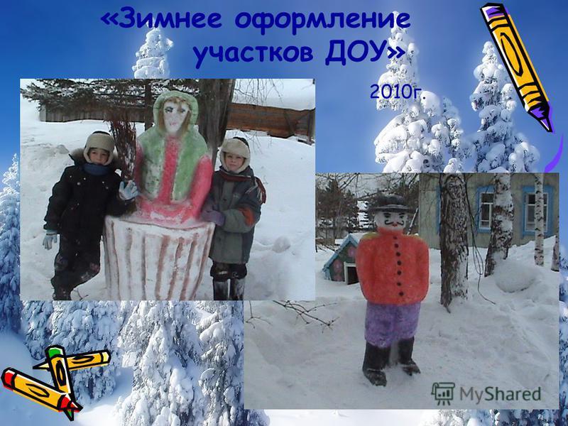 «Зимнее оформление участков ДОУ» 2010 г.
