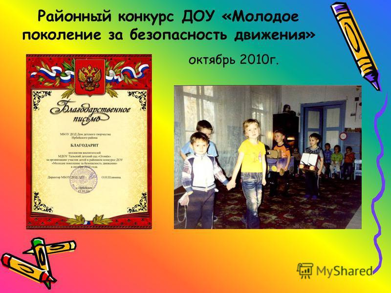 Районный конкурс ДОУ «Молодое поколение за безопасность движения» октябрь 2010 г.