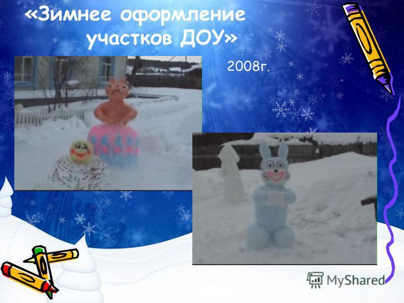 «Зимнее оформление участков ДОУ» 2008 г.