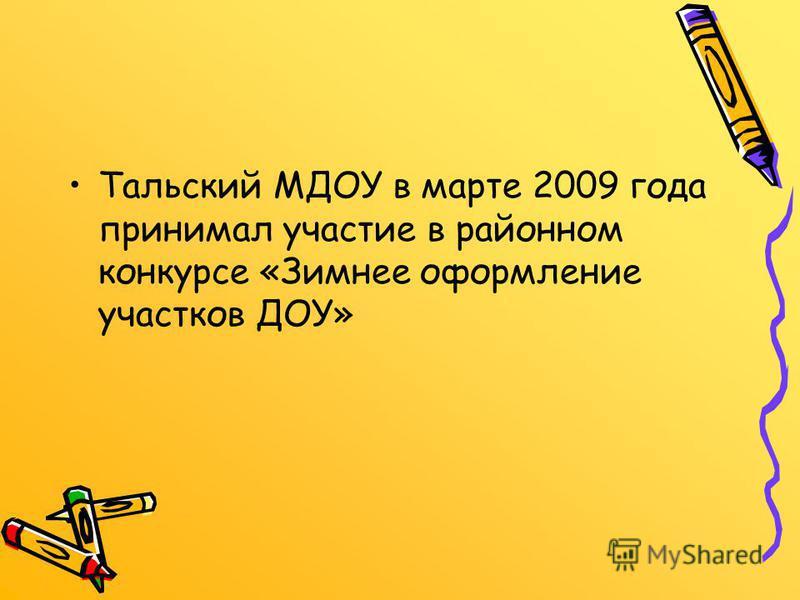 Тальский МДОУ в марте 2009 года принимал участие в районном конкурсе «Зимнее оформление участков ДОУ»