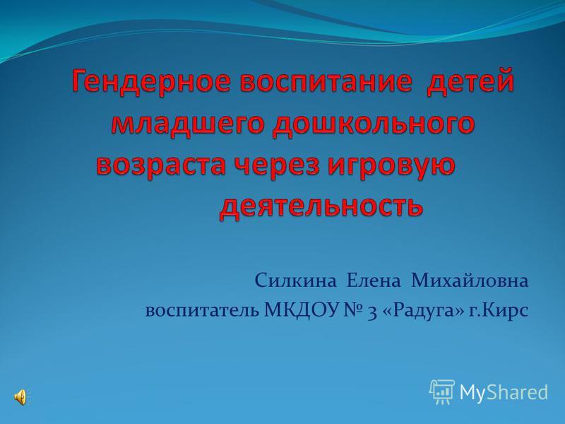 Силкина Елена Михайловна воспитатель МКДОУ 3 «Радуга» г.Кирс