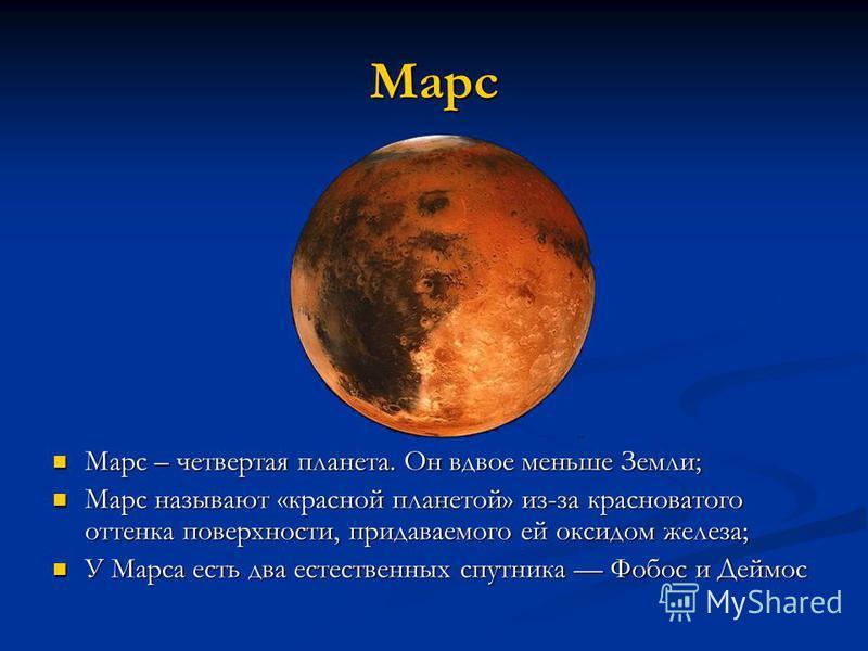 Марс Марс – четвертая планета. Он вдвое меньше Земли; Марс – четвертая планета. Он вдвое меньше Земли; Марс называют «красной планетой» из-за красноватого оттенка поверхности, придаваемого ей оксидом железа; Марс называют «красной планетой» из-за кра