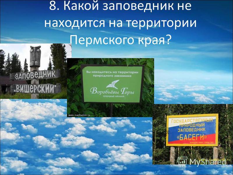 8. Какой заповедник не находится на территории Пермского края?