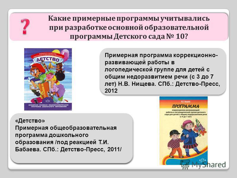 Какие примерные программы учитывались при разработке основной образовательной программы Детского сада 10? Какие примерные программы учитывались при разработке основной образовательной программы Детского сада 10? Примерная программа коррекционно- разв