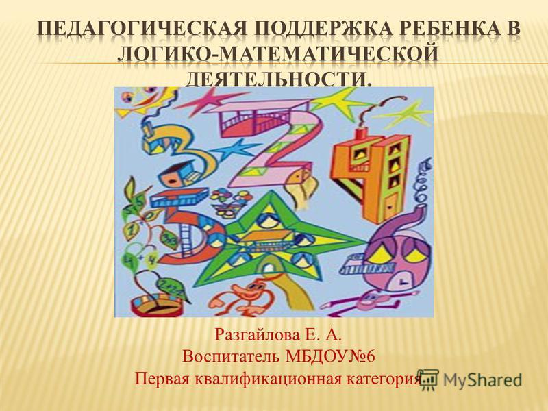 Разгайлова Е. А. Воспитатель МБДОУ6 Первая квалификационная категория