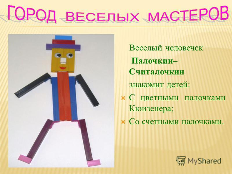 Веселый человечек Палочкин– Считалочкин знакомит детей: С цветными палочками Кюизенера; Со счетными палочками.
