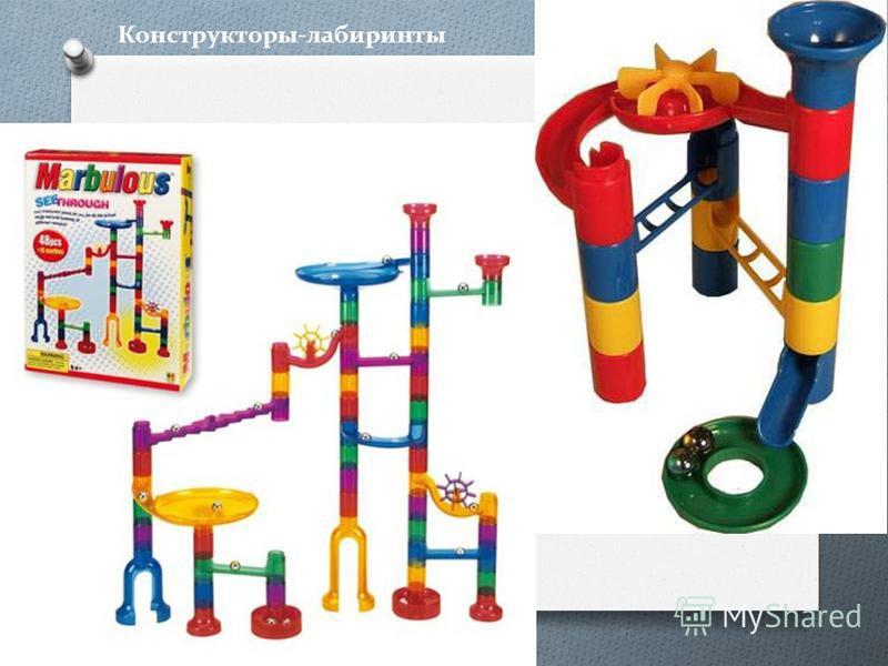Конструкторы-лабиринты