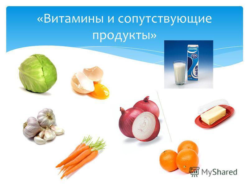 «Витамины и сопутствующие продукты»