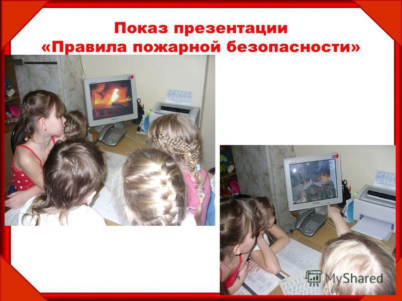 Показ презентации «Правила пожарной безопасности»