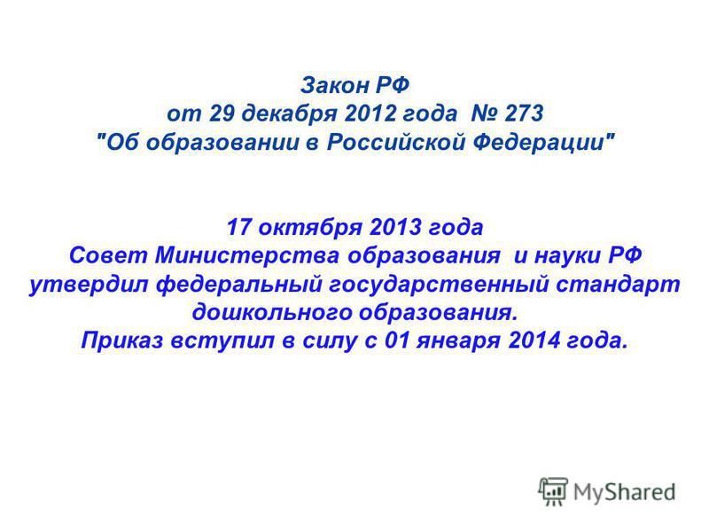 Закон РФ от 29 декабря 2012 года 273