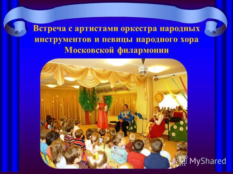 Встреча с артистами оркестра народных инструментов и певицы народного хора Московской филармонии