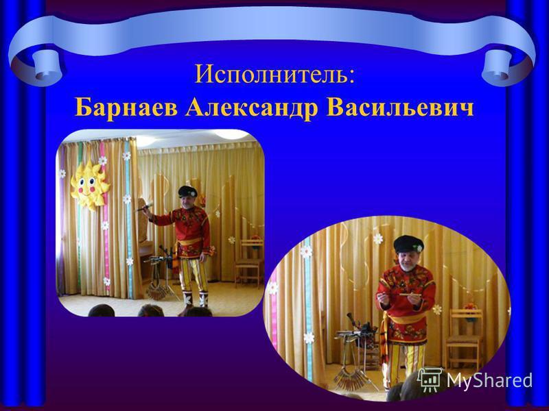 Исполнитель: Барнаев Александр Васильевич