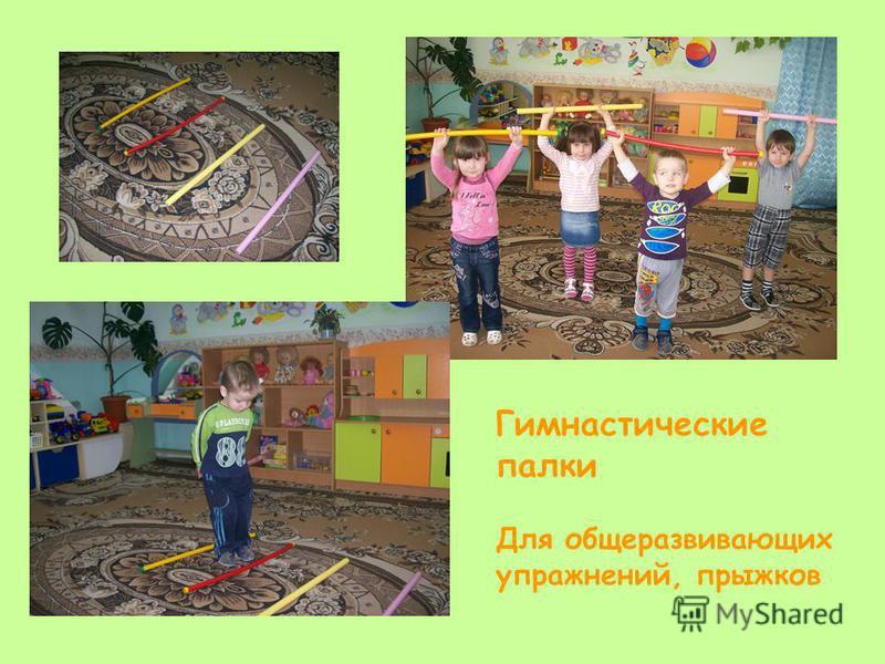 Гимнастические палки Для общеразвивающих упражнений, прыжков