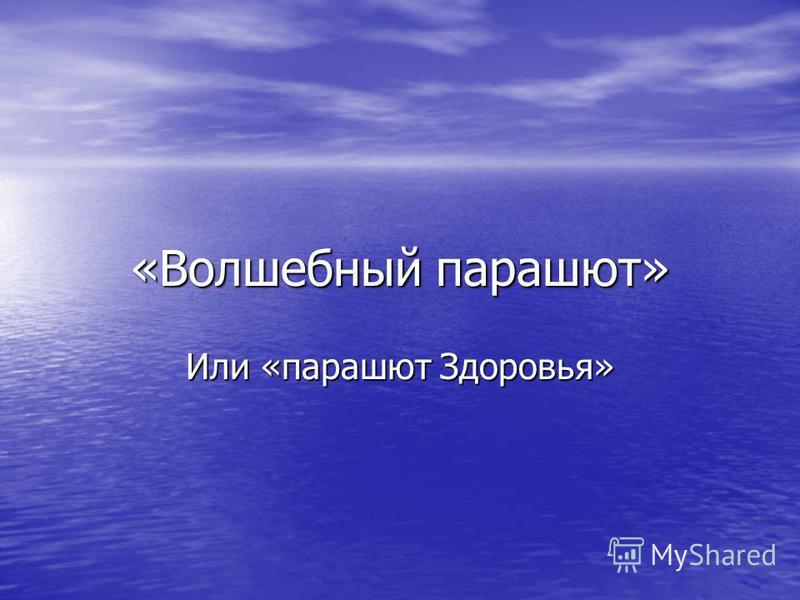 «Волшебный парашют» Или «парашют Здоровья»