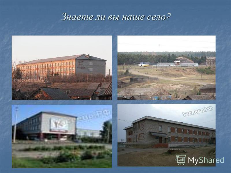 Знаете ли вы наше село ?