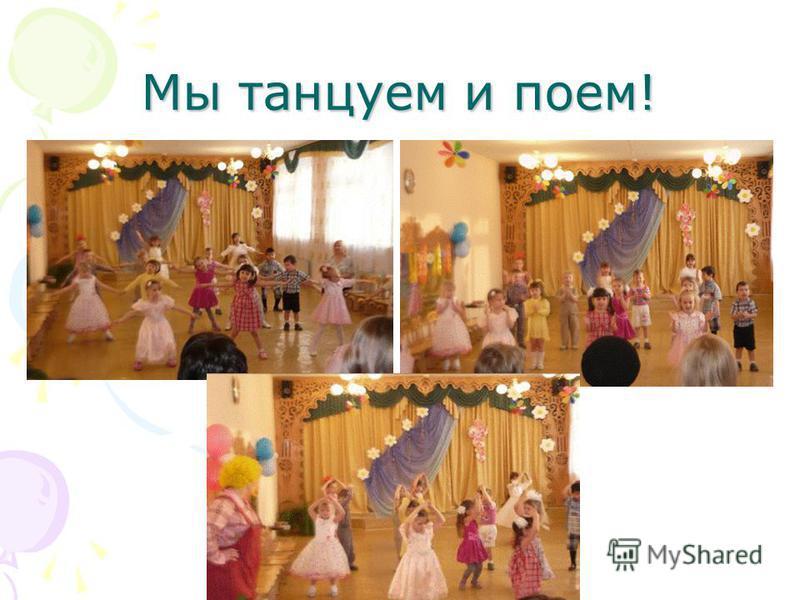 Мы танцуем и поем!