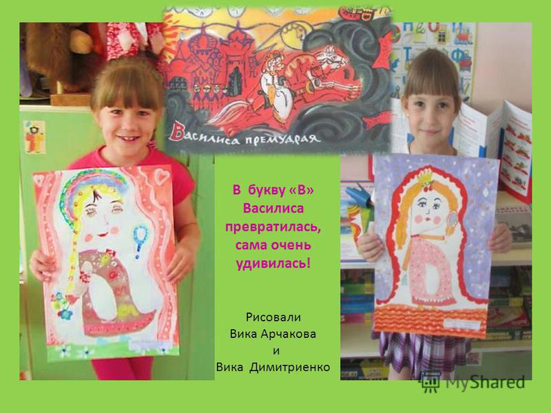В букву «В» Василиса превратилась, сама очень удивилась! Рисовали Вика Арчакова и Вика Димитриенко