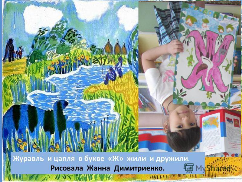 Журавль и цапля в букве «Ж» жили и дружили. Рисовала Жанна Димитриенко.