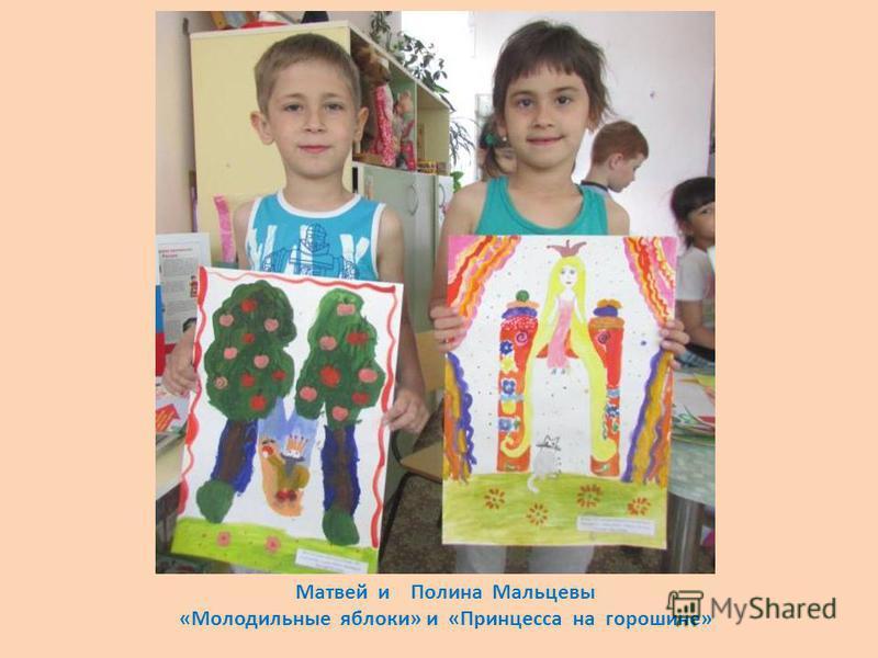 Матвей и Полина Мальцевы «Молодильные яблоки» и «Принцесса на горошине»