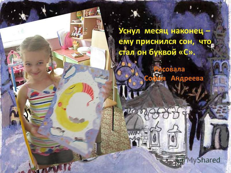 Уснул месяц наконец – ему приснился сон, что стал он буквой «С». Рисовала София Андреева