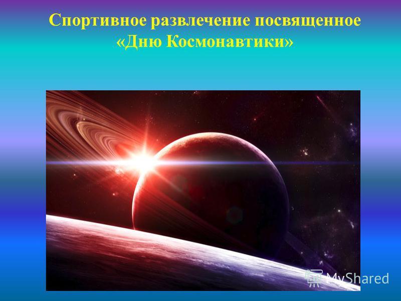 Спортивное развлечение посвященное «Дню Космонавтики»