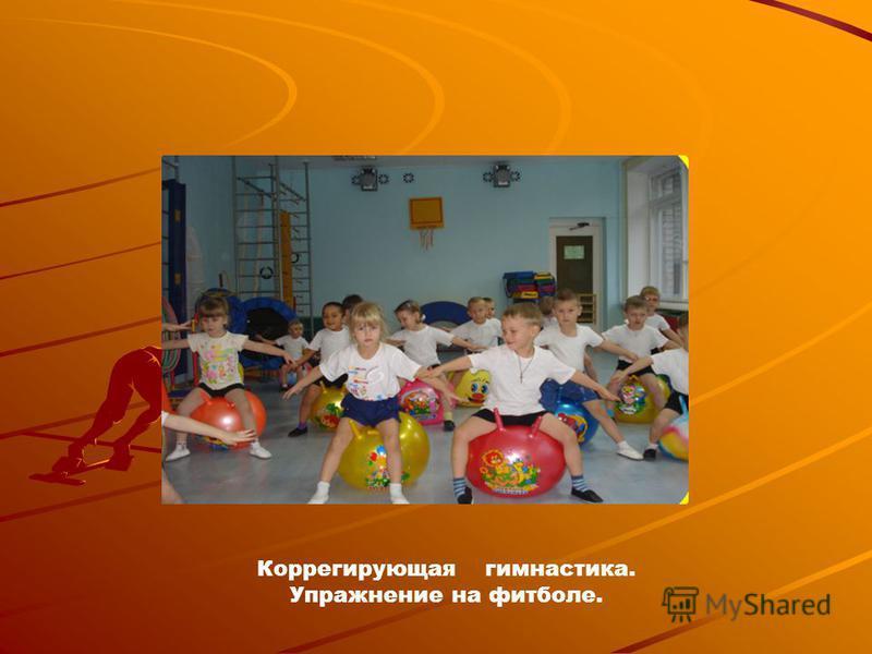 Коррегирующая гимнастика. Упражнение на фитболе.