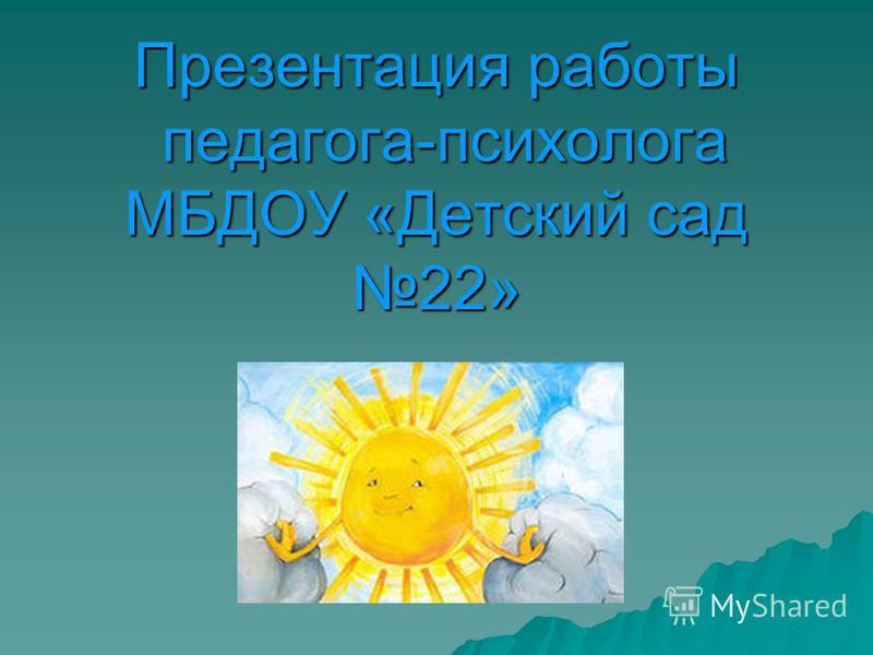 Презентация работы педагога-психолога МБДОУ «Детский сад 22»