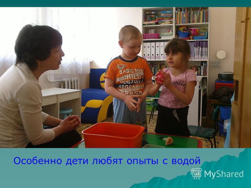 Особенно дети любят опыты с водой