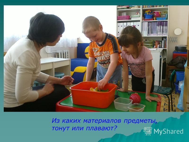 Из каких материалов предметы, тонут или плавают?