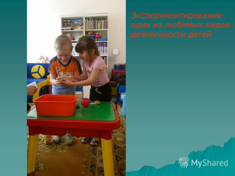 Экспериментирование- один из любимых видов деятельности детей